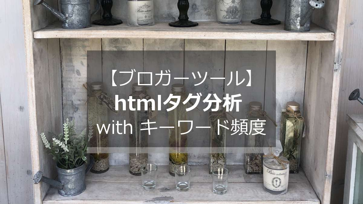 【ブロガーツール】htmlタグ分析 with キーワード頻度